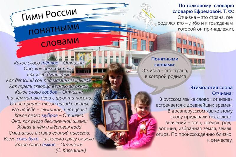 Всероссийский конкурс семейного творчества «Гимн России понятными словами»