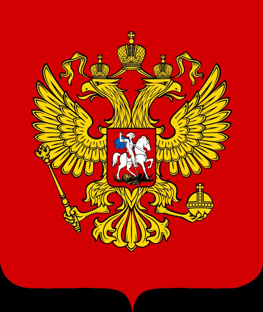 Герб Российской Федерации с 1993 года на щите