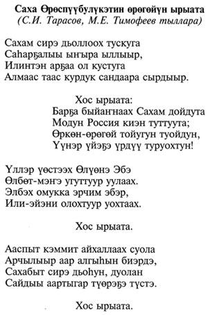 Гимн Республики Саха (Якутия) на якутском языке